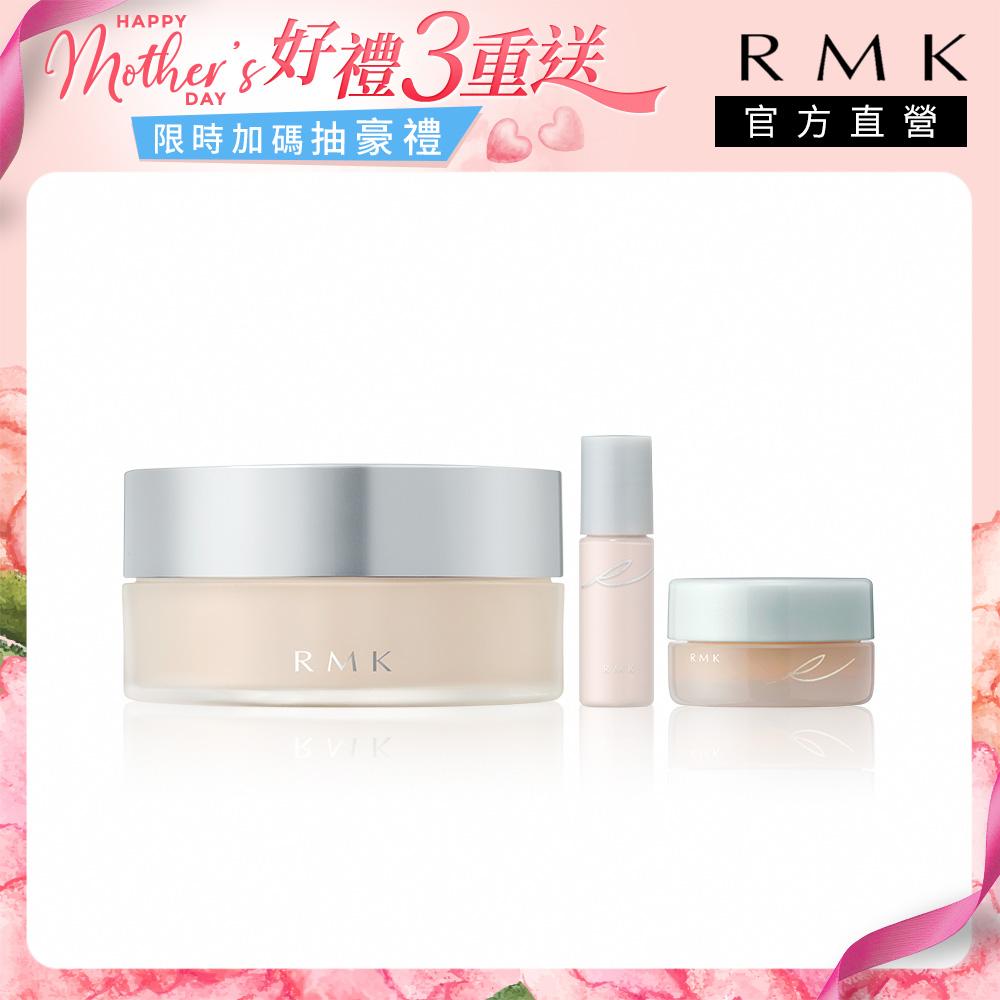 【RMK】空氣蜜粉透光優惠組