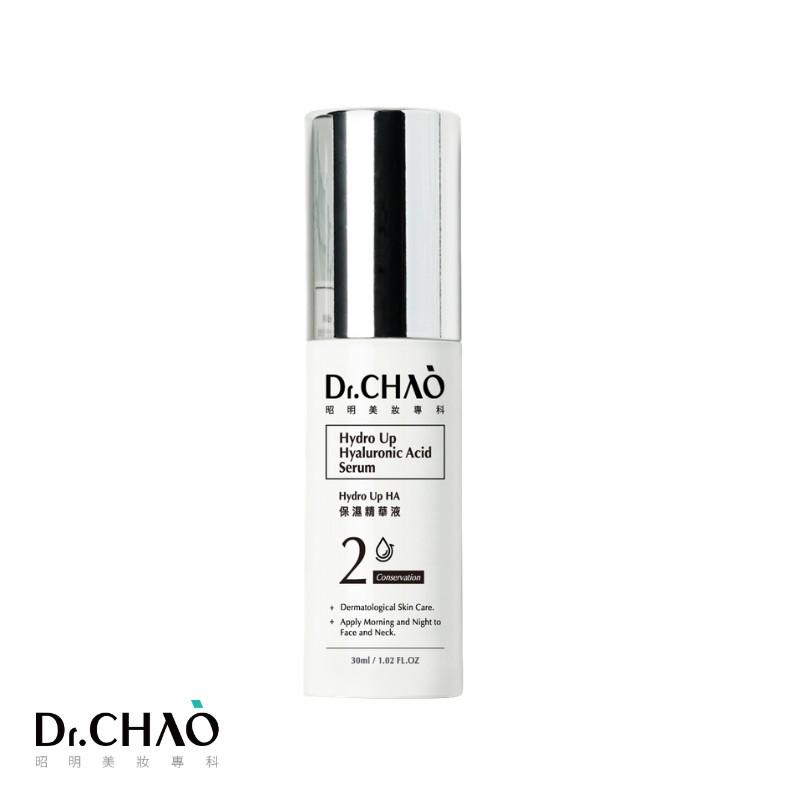 【Dr.Chao 昭明美妝專科】Hydro Up HA 保濕精華液 30ml