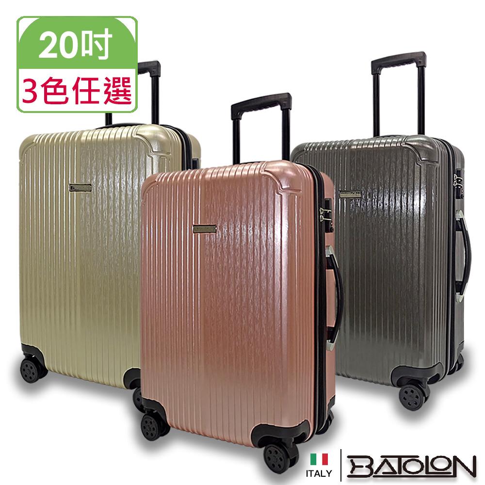 batolon寶龍20吋  紀之川tsa鎖加大pc硬殼箱/行李箱 (3色任選)