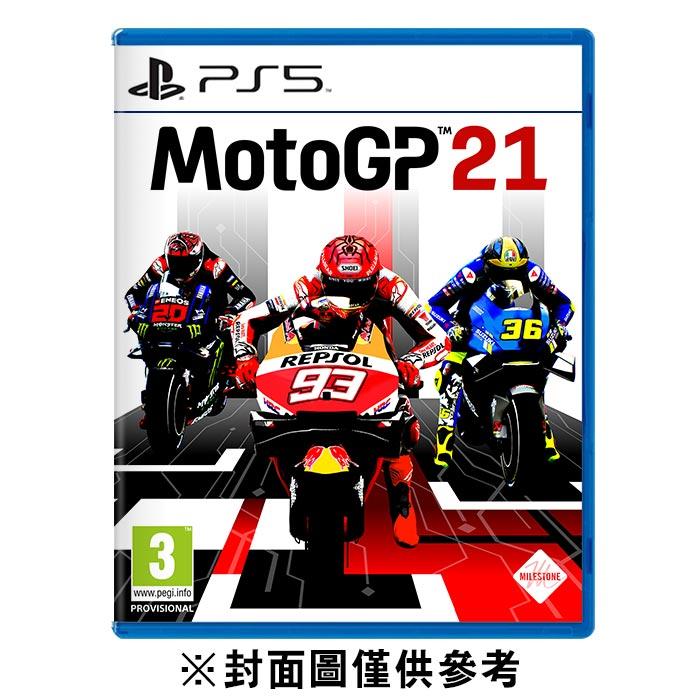 【PS5】2021 MotoGP 世界摩托車錦標賽《簡體中文版》
