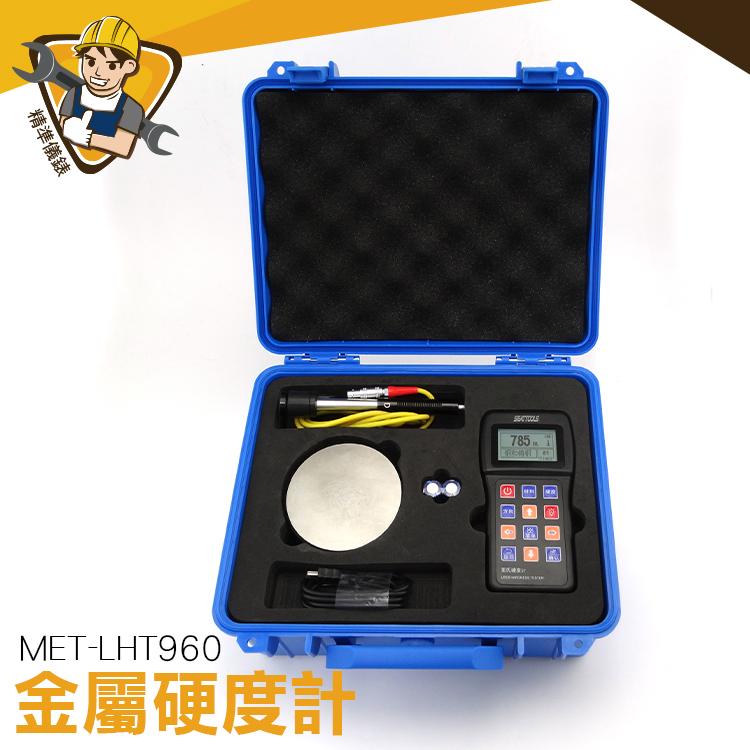 硬度測試檢測儀 MET-LHT960 【精準儀錶】合金工具檢測 硬度檢測 里氏硬度塊 鋁鋼硬度 鋼鑄鐵模具