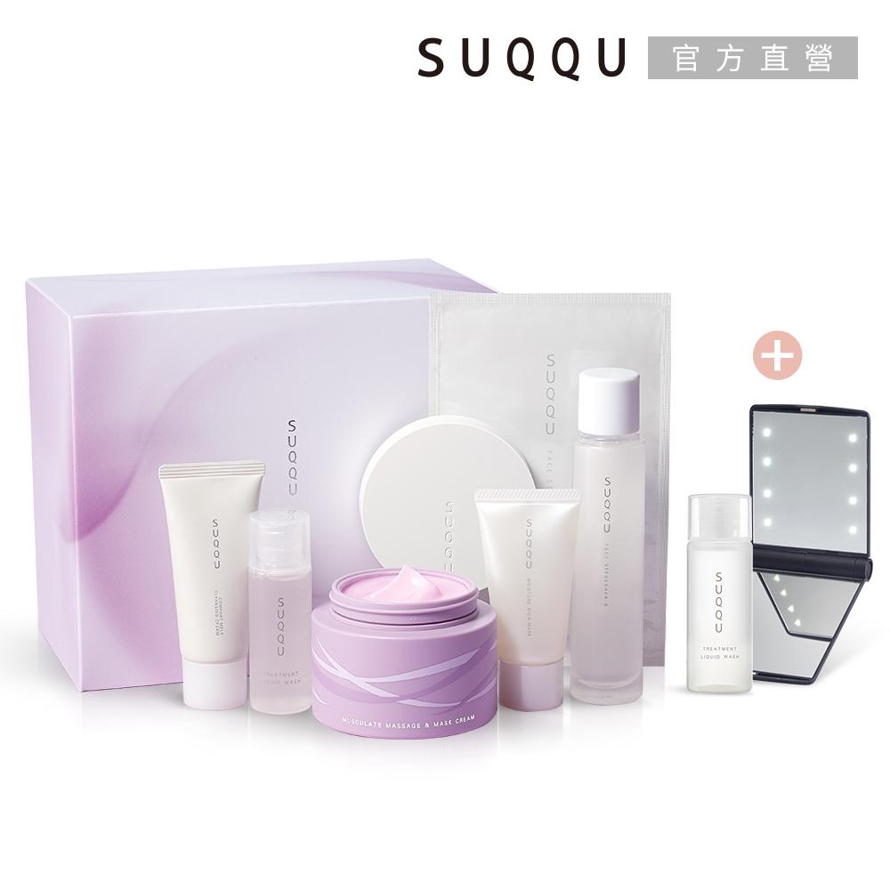 【SUQQU】顏筋活膚限量加碼組