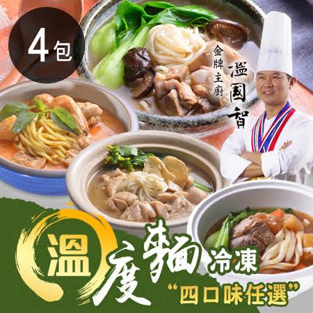 【溫國智私房菜】溫度麵 四口味任選4包 (1人份/包)
