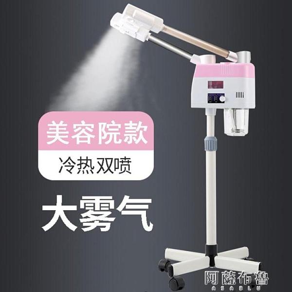 補水儀 美容儀器家用臉部冷熱噴霧機美容院蒸臉儀補水蒸汽冷噴加濕器雙噴 阿薩布魯