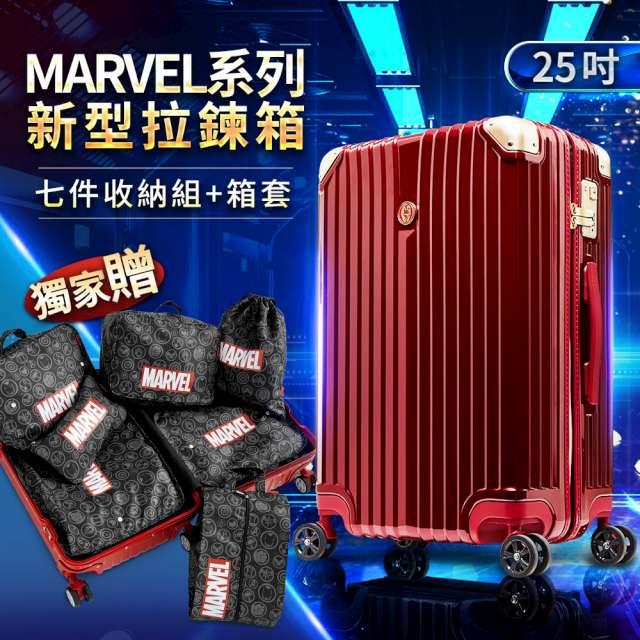 Marvel-奧創紀元系列25吋新型拉鍊箱(鋼鐵人)