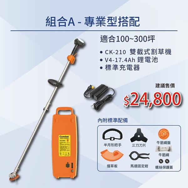 【東林台南經銷商】(特價中)(17.4Ah)電池+充電器(CK-210-雙截)(含周邊配件全配) 電動割草機