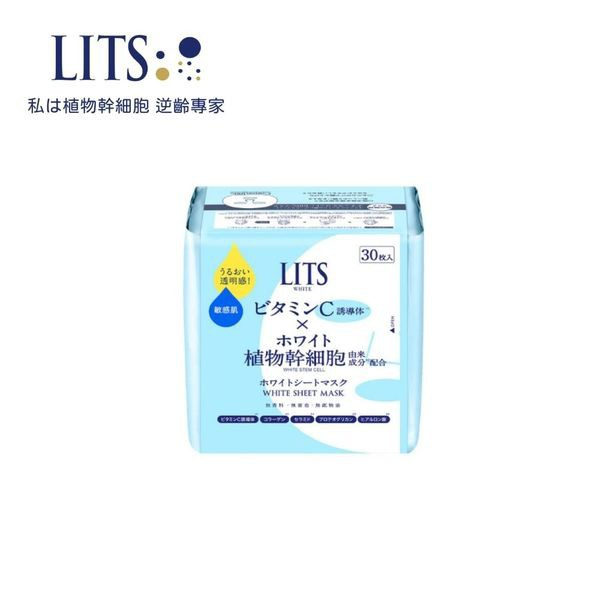 【LITS】亮白極淨面膜30入