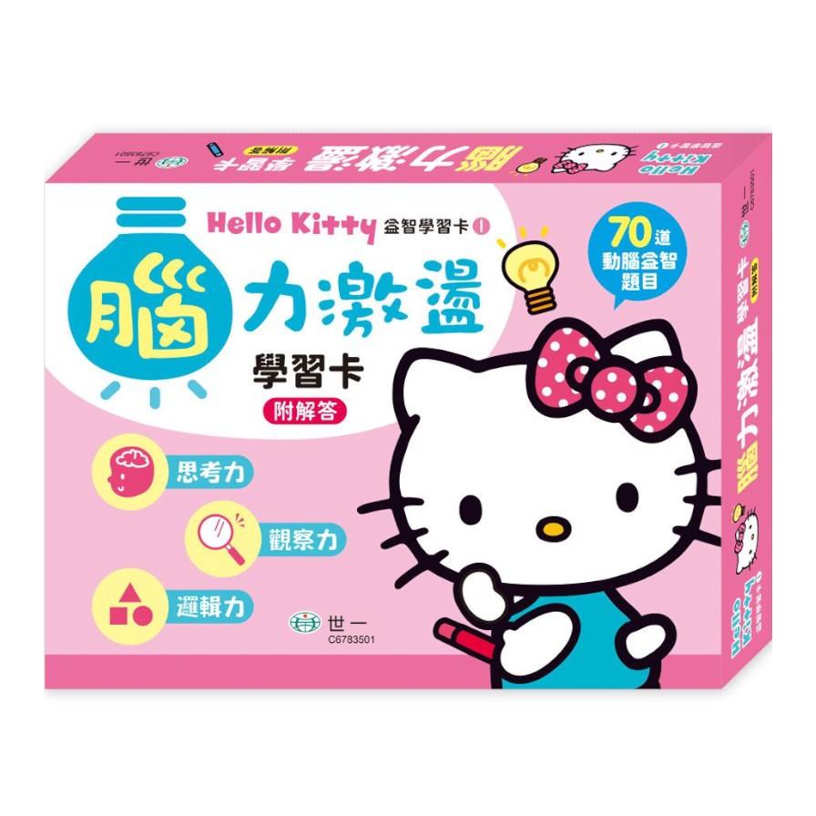 Hello Kitty腦力激盪學習卡(世一文化編輯群)