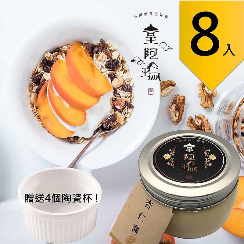 皇阿瑪-杏仁醬 300g/瓶 (8入) 贈送4個陶瓷杯! 杏仁醬 古早味抹醬