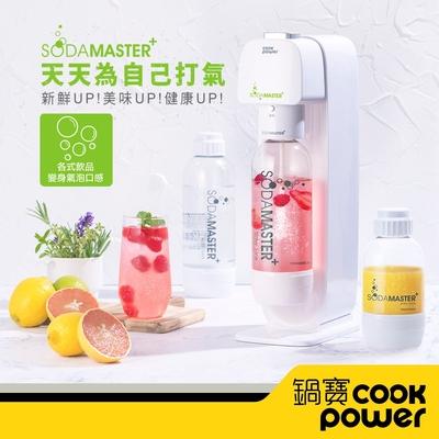 【鍋寶 SODAMASTER+】氣泡水機+鋼瓶0.6L單入組