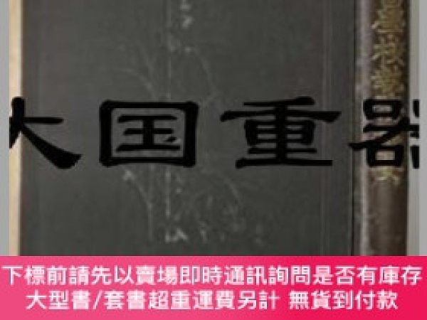 二手書博民逛書店罕見小學校及實業補習學校執務提要Y255929 荏原郡小學校長會 編 出版1931