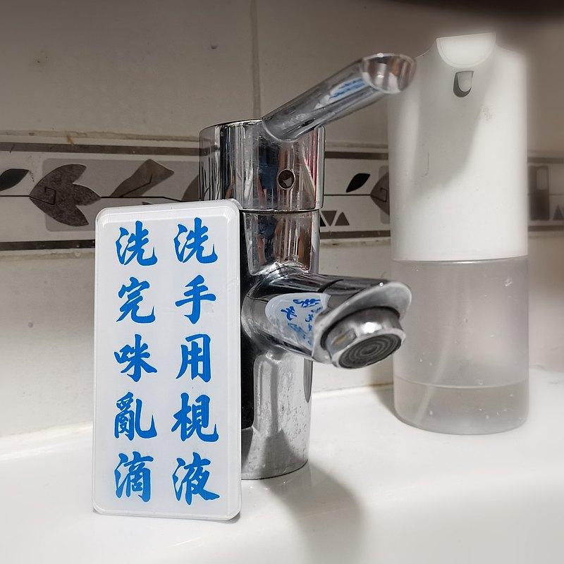 洗手用梘液 洗完咪亂滴 【防疫告示膠牌系列】
