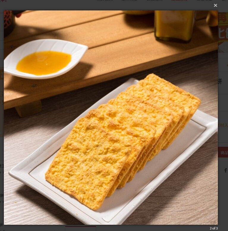 桔醬蘇打餅  【台灣夯 伴手禮物產館】福義軒 季節限定