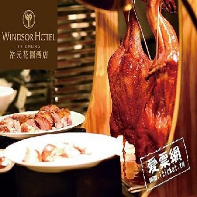 台中裕元花園酒店溫莎咖啡廳平假日自助式下午餐券