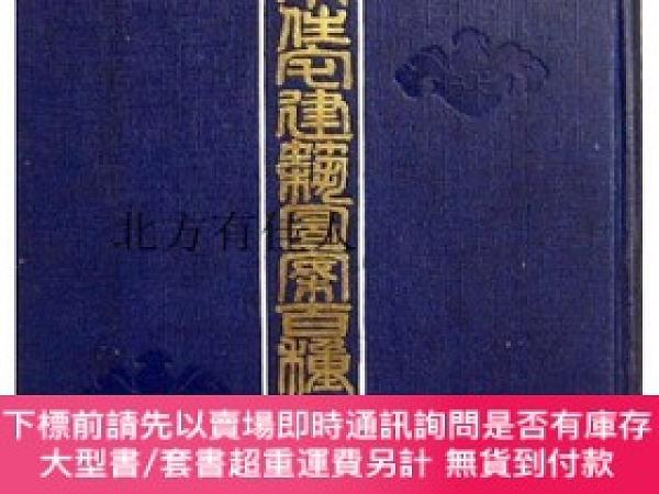 二手書博民逛書店罕見唯物史觀より見たる近代中國革命思想Y437986 窗書院 出版1949