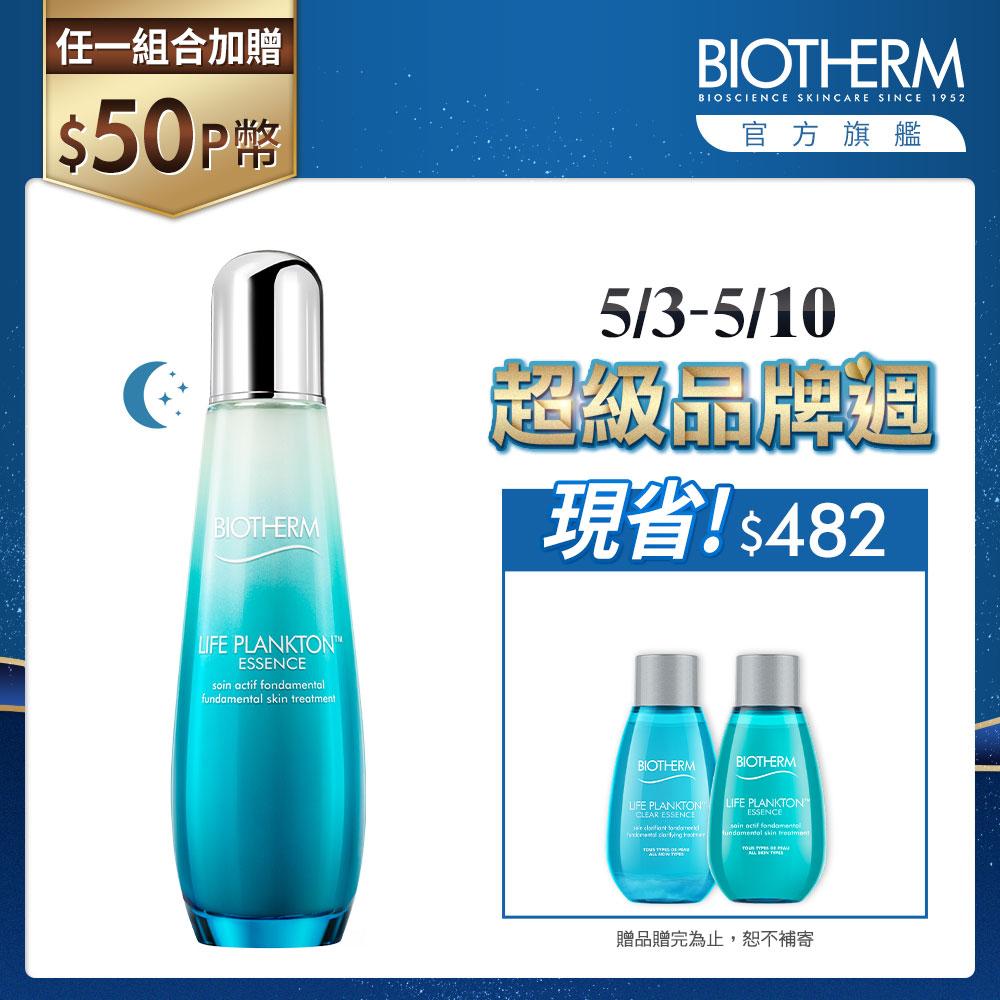 【Biotherm 碧兒泉】奇蹟活源精露 125ml