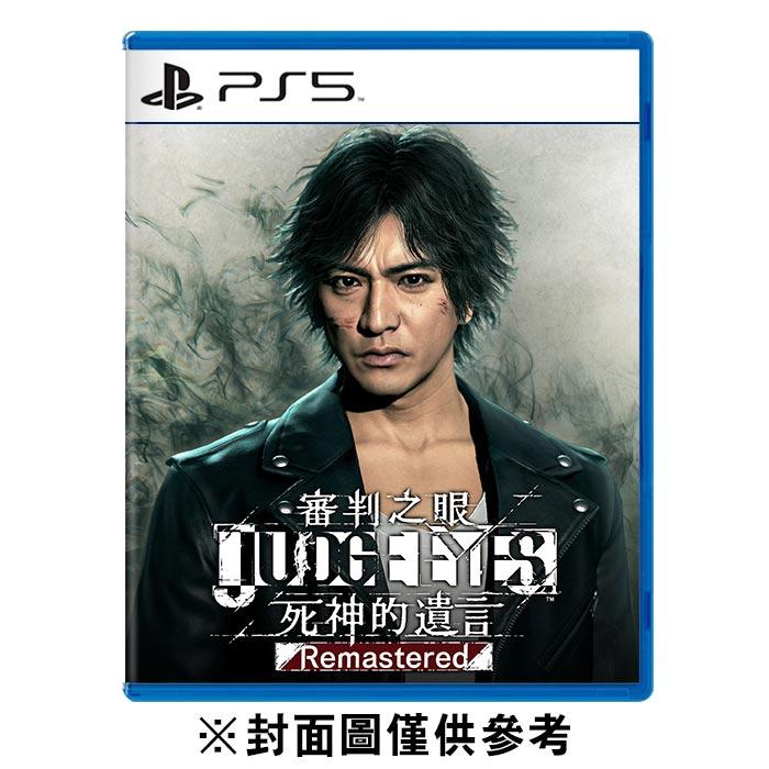 【PS5】審判之眼:死神的遺言 Remastered《中文版》