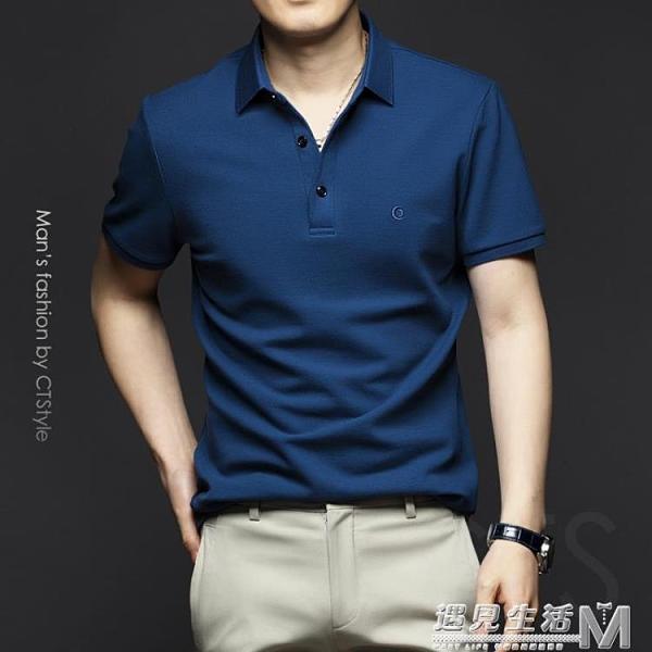 夏季男士翻領短袖T恤純色純棉POLO衫半袖打底衫男裝新款上衣 遇見生活