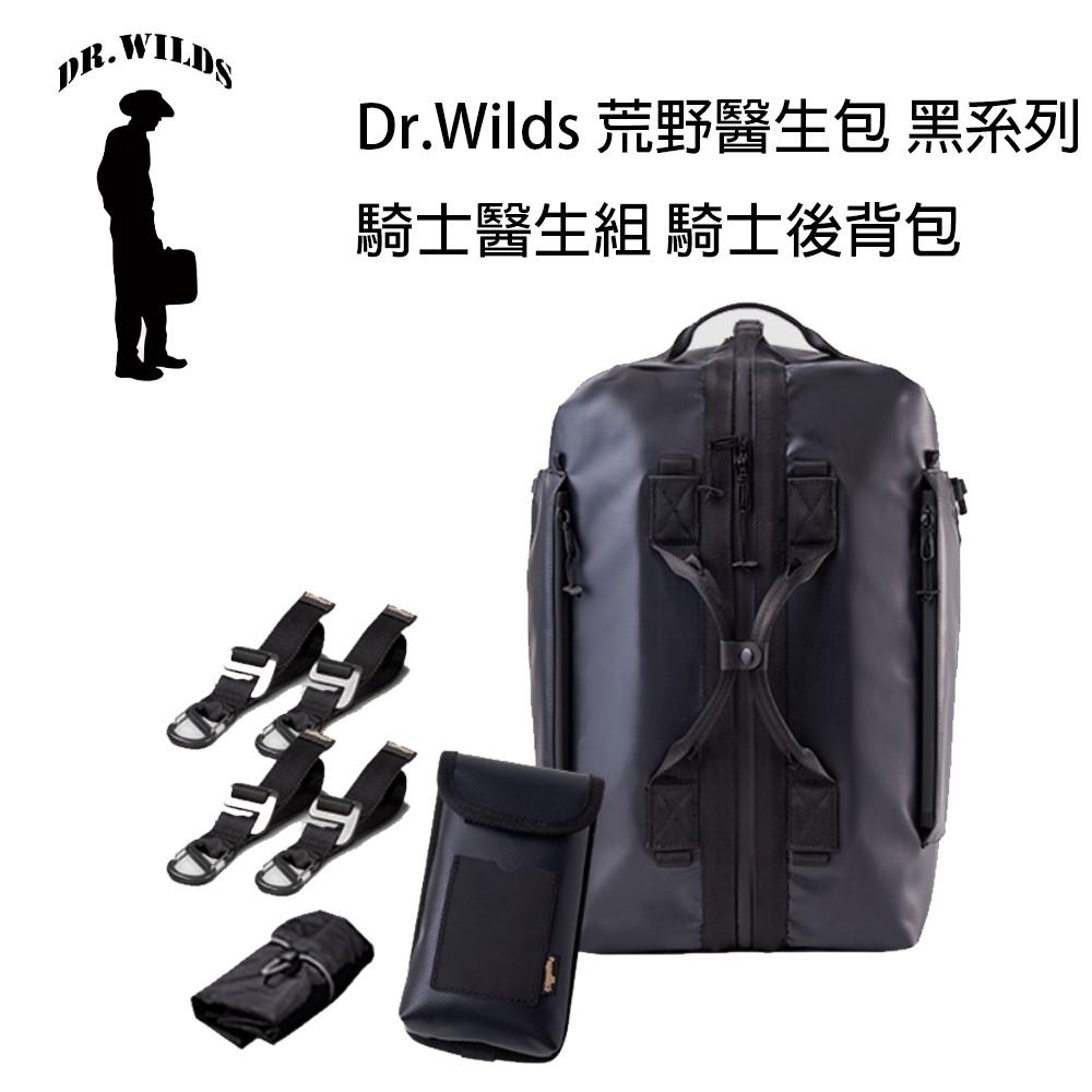 Dr.Wilds 荒野醫生包 黑系列 騎士醫生組 騎士後背包 主包+手機包+登山扣2組