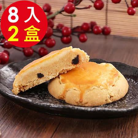 預購 美雅宜蘭餅 手作葡萄奶酥 8入x2盒
