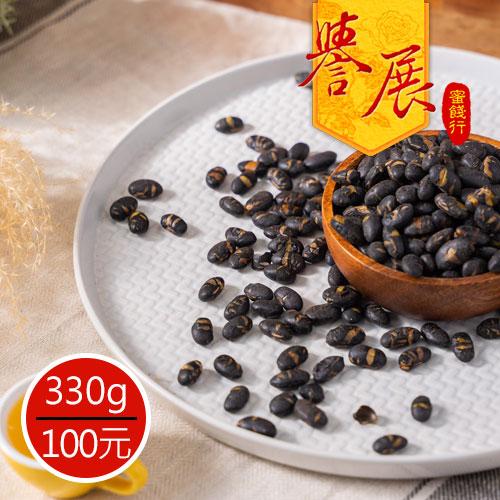 【譽展蜜餞】黑豆 330g/100元