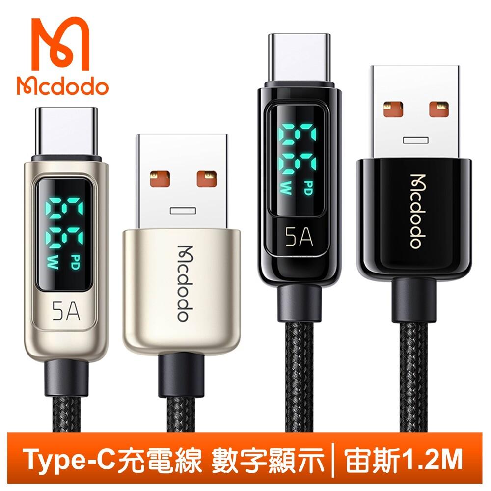 mcdodo 麥多多 type-c充電線傳輸線閃充線編織快充 qc 功率數顯 宙斯系列 1.2m