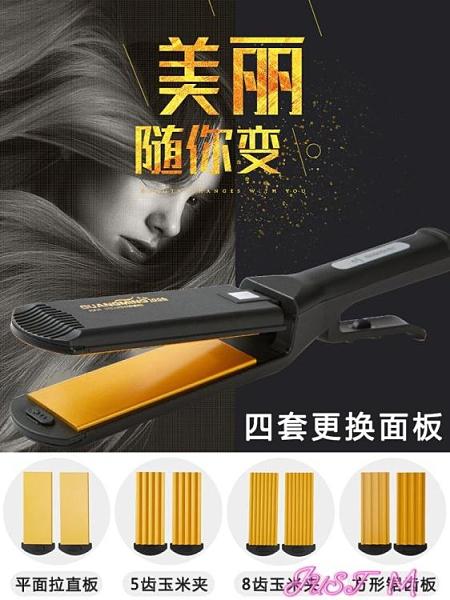 捲髮棒玉米須燙夾板兩用卷發棒女不傷頭發墊發根內蓬松神器大號熨板直板 JUST M