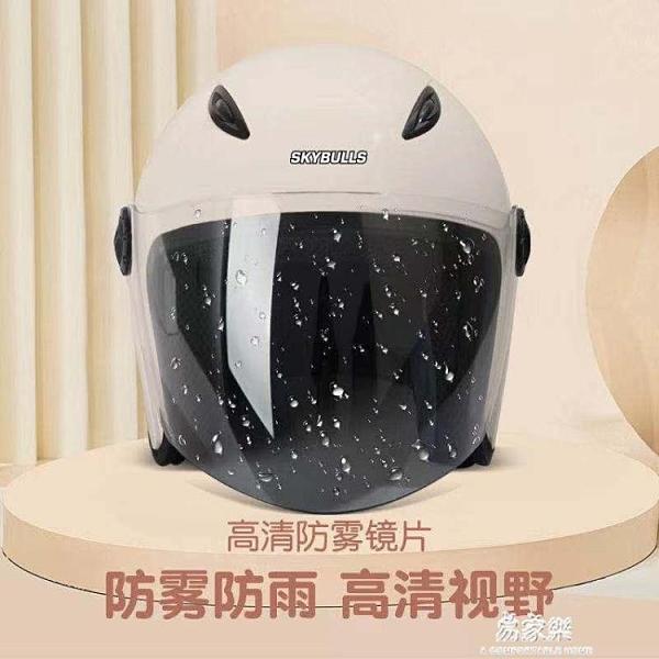 電動車頭盔女冬季保暖兒童成人男女通用款安全頭帽全盔 易家樂