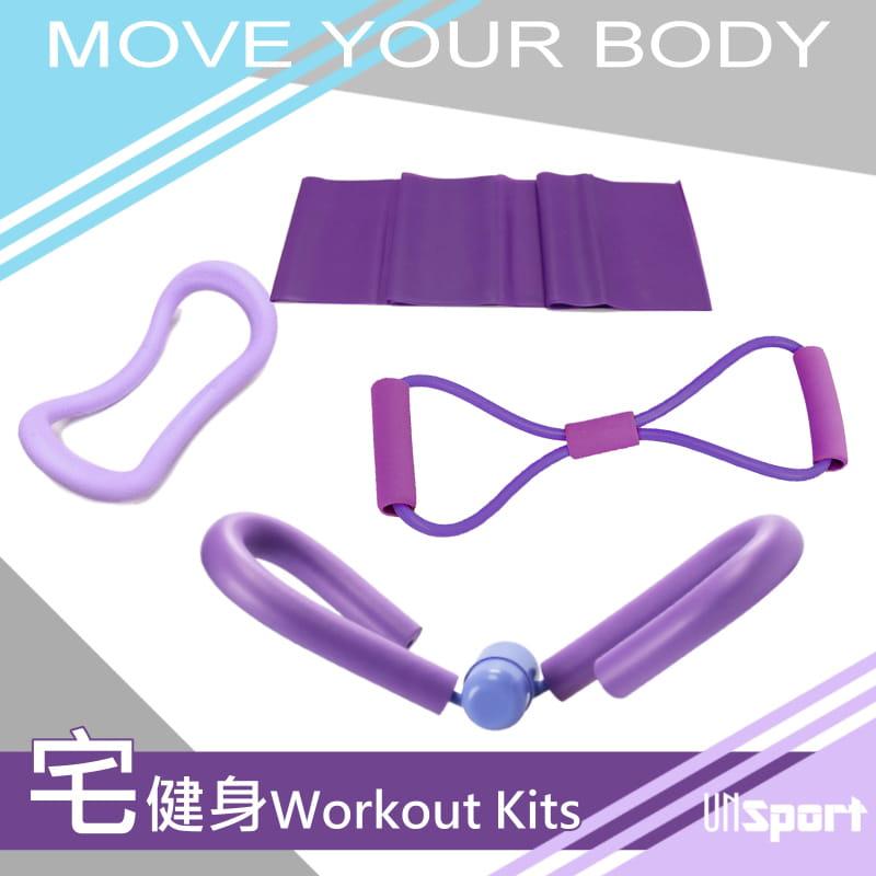 【Un-Sport高機能】家裡就是健身房4件套組Kits(彈力帶/8字拉力圈/瑜珈環/凱格爾訓練器)