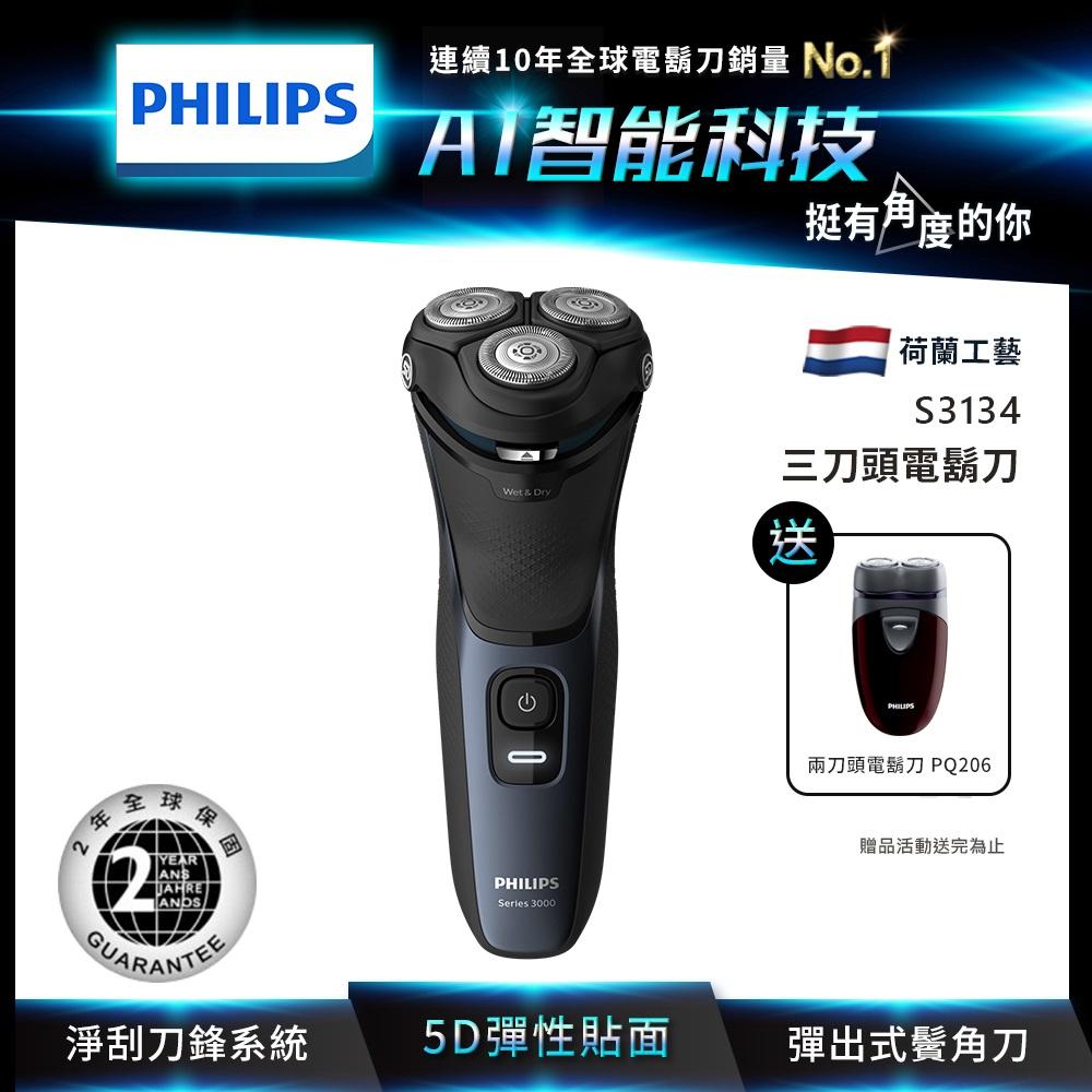 Philips 飛利浦刮鬍刀 三刀頭電鬍刀 S3134