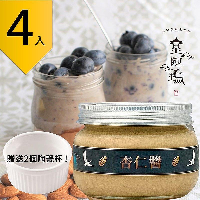 皇阿瑪-杏仁醬 300g/瓶 (4入) 贈送2個陶瓷杯! 杏仁醬 吐司抹醬
