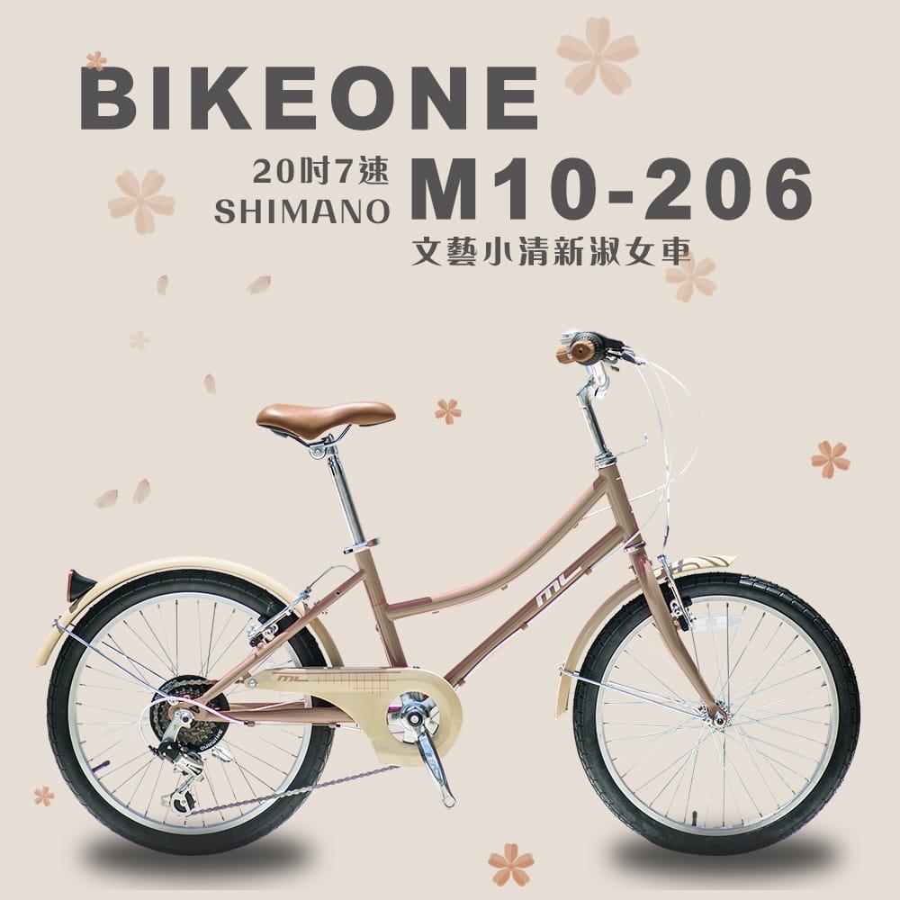 BIKEONE M10-206 20吋7速SHIMANO文藝小清新淑女車低跨點設計城市休閒自行車