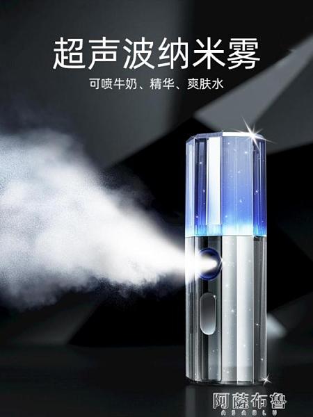 補水儀 納米噴霧補水儀蒸臉器手持冷噴充電便攜式面部保濕家用加濕神器 阿薩布魯