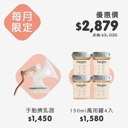 新加坡 Hegen 手動擠乳器+150ml萬用罐4入【每月限定】