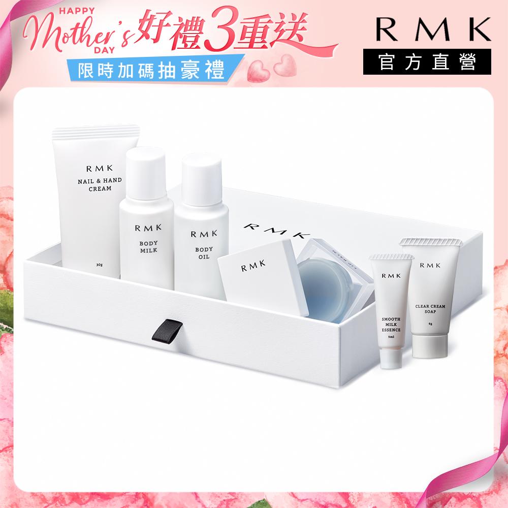【RMK】身體潤膚限定優惠組