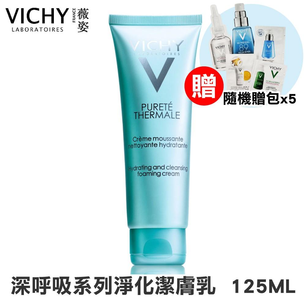 VICHY 薇姿 深呼吸系列淨化潔膚乳 125ml 專品藥局【2013702】