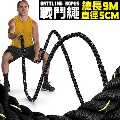 運動9公尺戰鬥繩(直徑5CM)(長9M戰繩大甩繩力量繩/戰鬥有氧繩健身粗繩/拔河繩子UFC體能訓練繩)