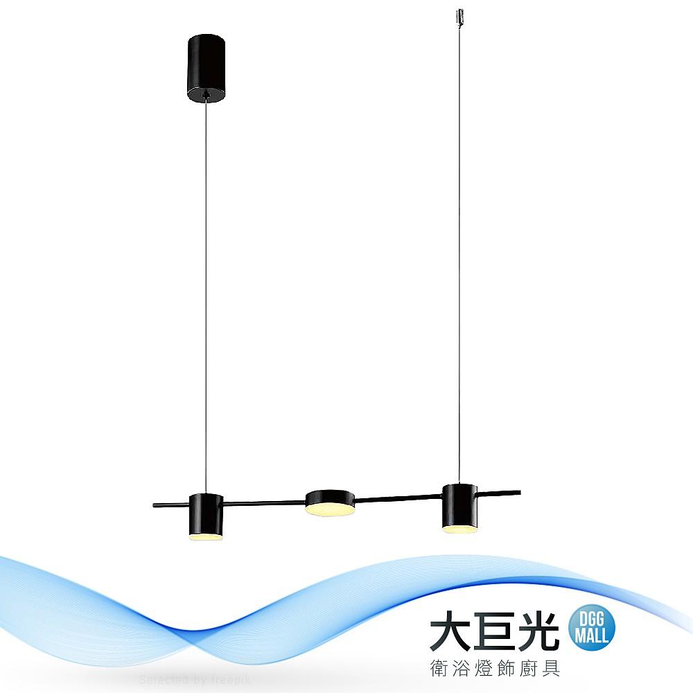 【大巨光】現代風-附LED 26W 吊燈-中(ME-2252)