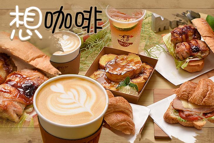 【新竹】想咖啡 #GOMAJI吃喝玩樂券#電子票券#美食餐飲