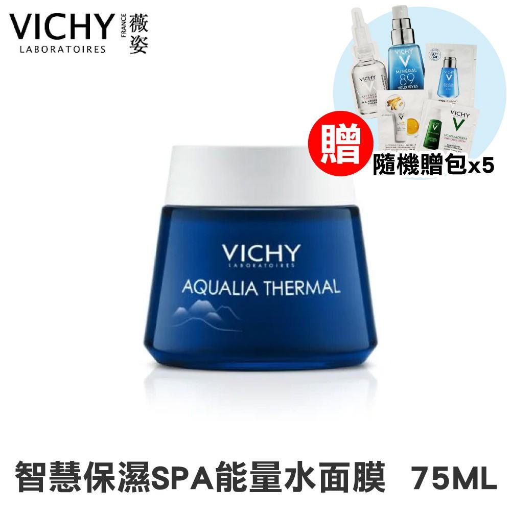 VICHY 薇姿 智慧保濕SPA能量水面膜 75ml 專品藥局【2013704】