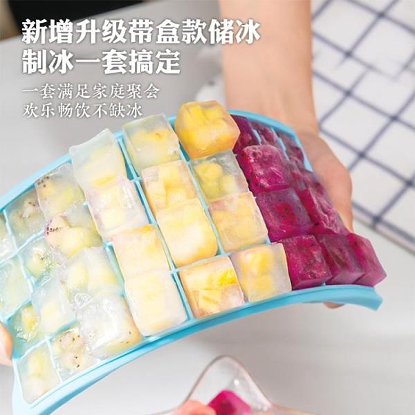 硅膠冰格制冰器小型做冰球制冰盒自制輔食神器家用帶蓋凍冰塊模具 幸福第一站