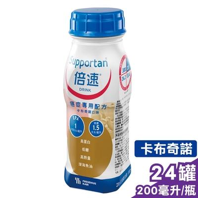 Supportan 倍速 癌症專用配方 卡布奇諾口味 24罐/箱