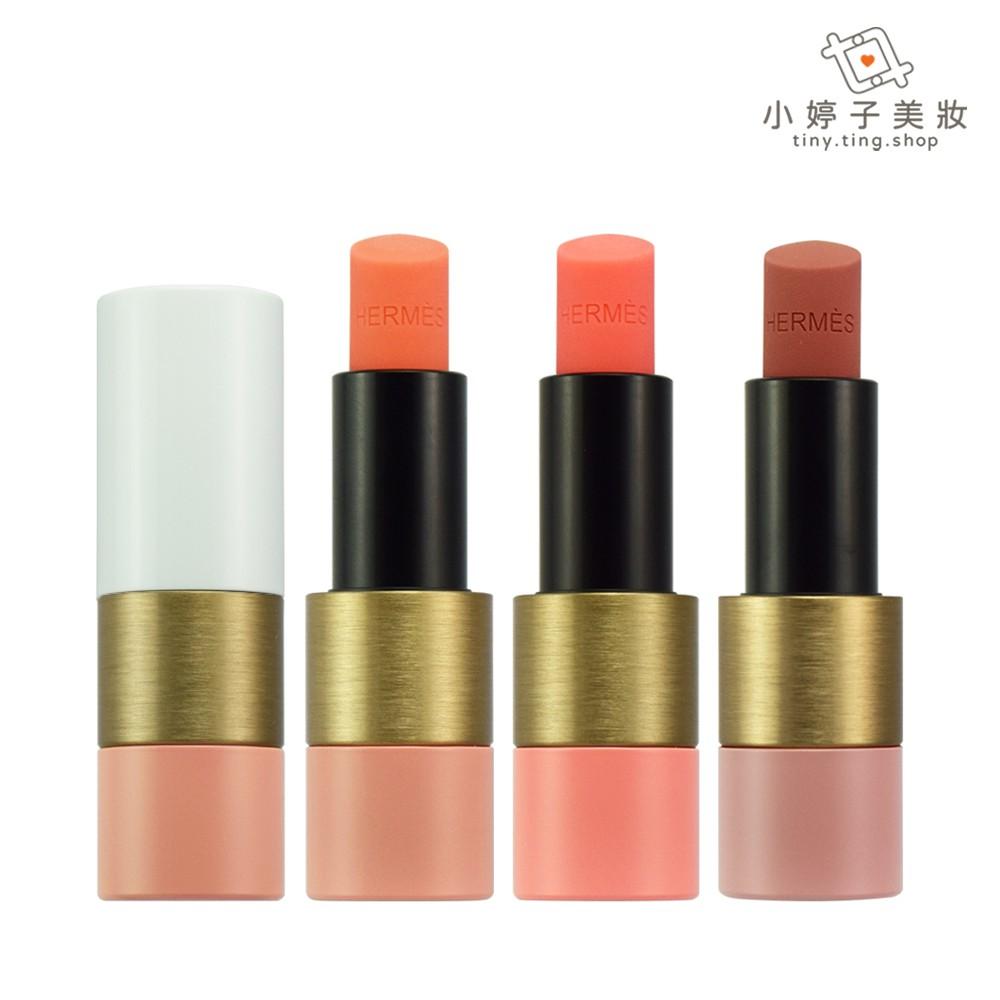HERMES愛馬仕 瑰麗唇膏4g 三款可選 柔和甜美的粉嫩色調 小婷子美妝