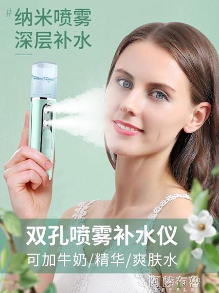 補水儀 納米噴霧補水儀冷噴美容蒸臉儀家用小型臉部加濕器便攜隨身蒸臉器 阿薩布魯
