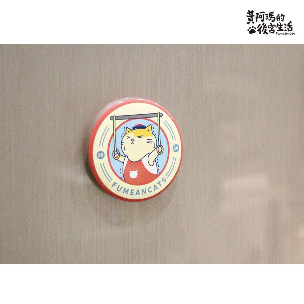 《黃阿瑪的後宮生活》後宮運動會開罐器磁鐵黃阿瑪