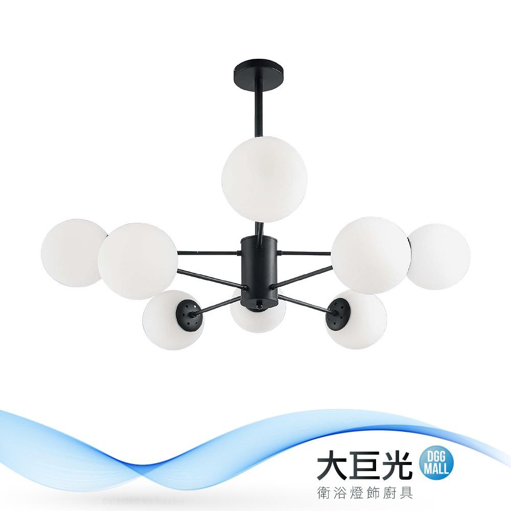 【大巨光】工業風-E27 八燈吊燈-大(ME-2461)