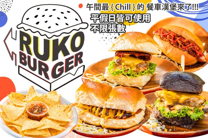 【台北】入口漢堡 RUKO BURGER #GOMAJI吃喝玩樂券#電子票券#美食餐飲