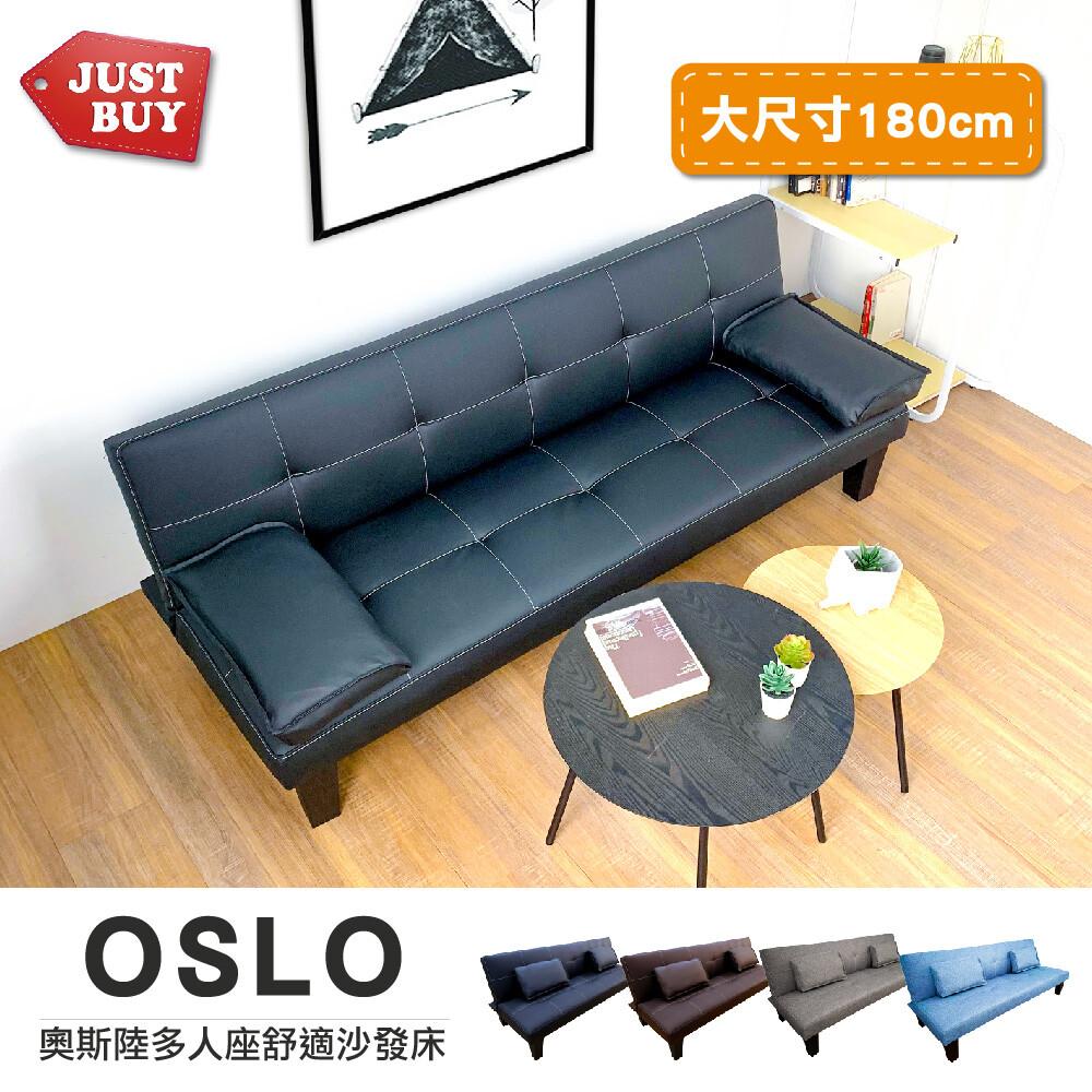免運justbuy奧斯陸多人座沙發床-ds0024  三段式可調送兩個同色系抱枕