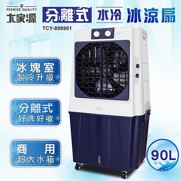 免運 大家源 分離式水冷冰涼扇90L TCY-898901二入工/商/廠適用坪數25~30坪