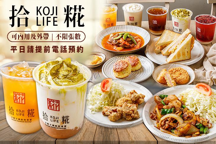 【台北】拾糀商號 KOJI LIFE #GOMAJI吃喝玩樂券#電子票券#美食餐飲